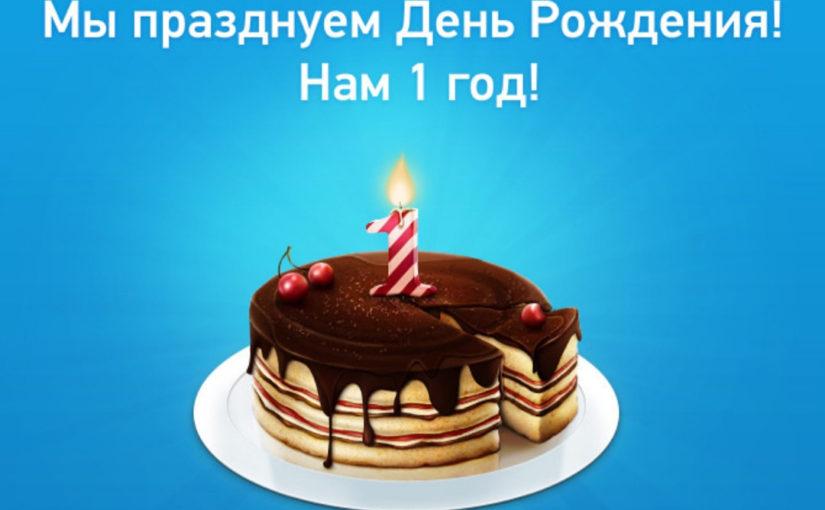 Нам 1 год! С Днем Рождения, Наш Портал!