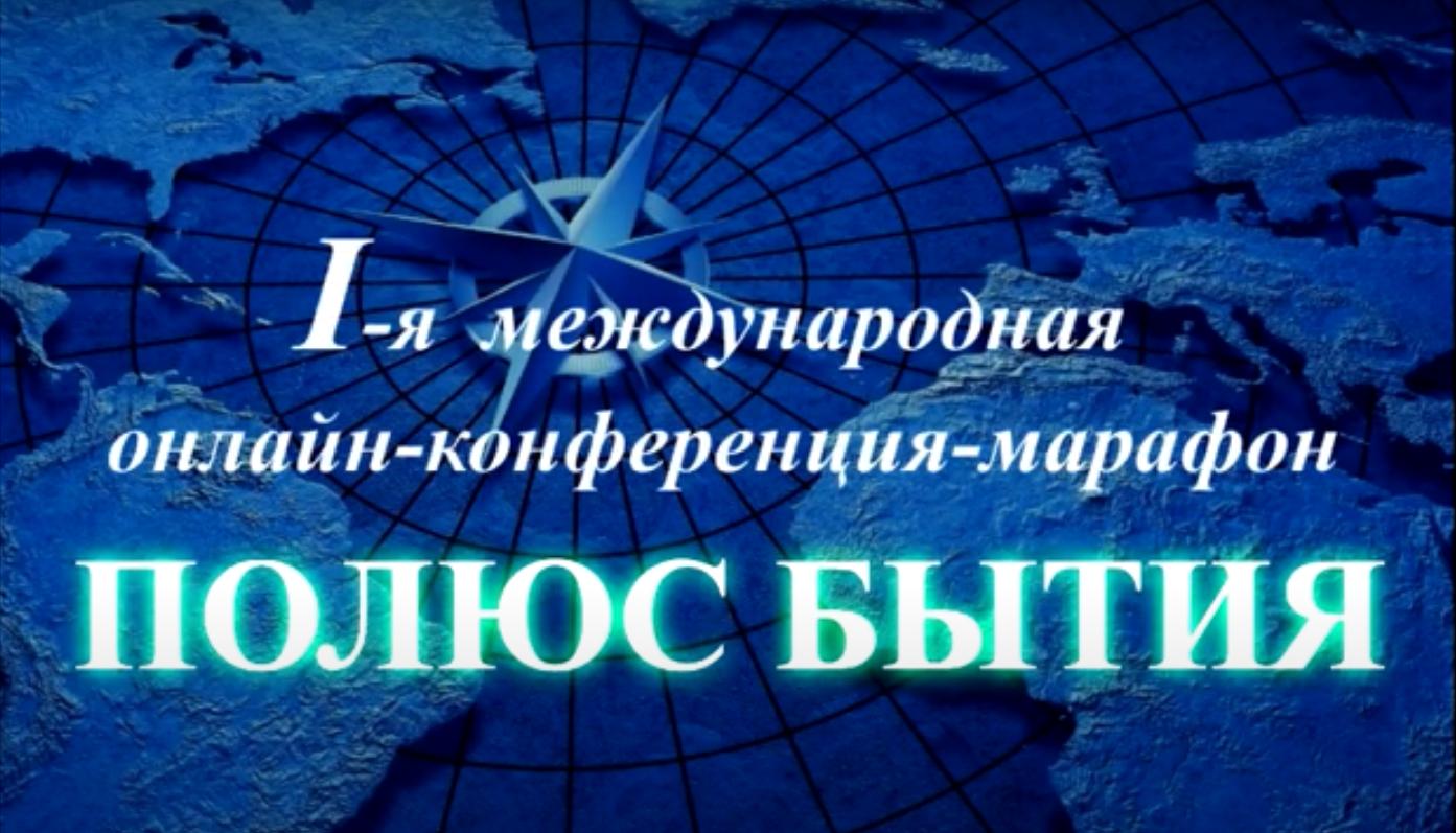 Анонс I-ой международной онлайн-конференции в июле!