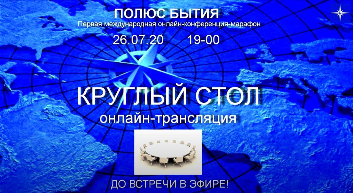 ПОЛЮС БЫТИЯ. Онлайн трансляция круглого стола