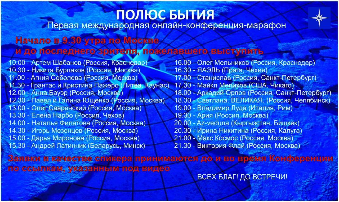 1-я Международная Онлайн-Конференция-Марафон стартует 18 июля!