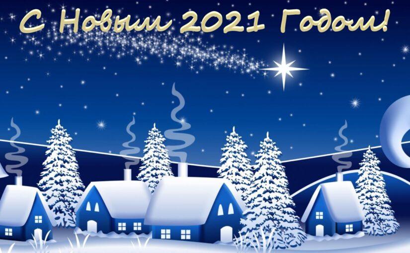C Наступающим Новым 2021 Годом!