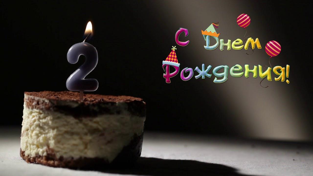 Нам уже 2 года! С Днем Рождения, Наш Портал!